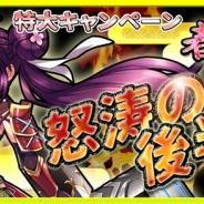 リアルスタイル、『戦国X』で特大キャンペーン・春の陣、怒涛の後半戦を開始 ランキングイベント「雷姫降臨」が再登場!