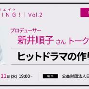 ボルテージ、「ヒットクリエイトMeeting ! Vol.2 ヒットドラマの作り方」を3月11日に開催…大ヒットドラマを多数手掛ける新井順子プロデューサーが登壇