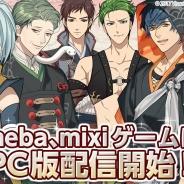 ビジュアルワークス、カード式シナリオゲーム『結ひの忍』PC版をAmebaとmixiゲームで配信開始 スマホ版とのデータ共有も