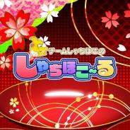 スタジオ斬、『しゃちほこ~る』で期間限定イベント「第6回チャレンジライブ」を開催 メンバーガチャには鯉のぼり衣装が追加