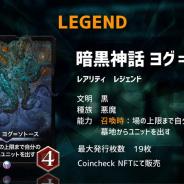 CryptoGames、「CryptoSpells」の新規レジェンドカード「暗黒神話ヨグ=ソトース」をCoincheck NFT」で4月1日20時より発売
