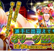 コナミアミューズメント、ACゲーム『ボンバーガール』で魂斗羅のメンバーを入手できる「オリーヴ出撃ガチャ」を開催!