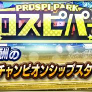 KONAMI、『プロ野球スピリッツA』でSランク契約書が手に入る「プロスピパーク」を開催! CPで毎日10エナジーを配布中