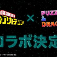ガンホー、『パズル&ドラゴンズ』×『僕のヒーローアカデミア』コラボを開催決定!