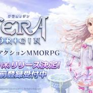 ネットマーブル、『TERA ORIGIN』を10月10日にリリース サーバー&キャラ名先取りイベントや豪華賞品が当たるリツイートCP開催中!!