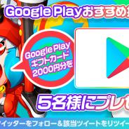 Fincon、『ハローヒーロー: Epic Battle』がGoogle Playの今週の新着おすすめゲームに登場! Google Playギフトカードが当たるキャンペーン実施中
