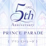 ジークレスト、『夢王国と眠れる100人の王子様』のドラマCD「5周年プリンスパレード」を6月24日に発売!
