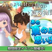 GESI、『秘密の宿屋』でボイス付き新ヒーローが登場する夏イベント「あの夏の日の思い出」を開催