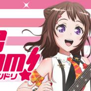 """ブシロード、NHK-FMにて「今日は一日""""バンドリ!""""三昧」を放送! 9時間で71曲をオンエア"""