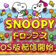 ビーライン、新作パズルゲーム『スヌーピー ドロップス』iOS版をリリース