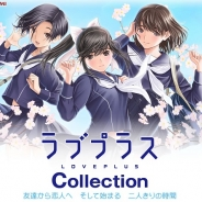 KONAMI、『ラブプラス コレクション』のサービスを6月30日で終了