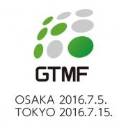 アプリ・ゲーム開発・運営に関わるソリューションが一堂に会するイベント「GTMF」の事前登録受付が開始 セッション情報も公開 入場無料