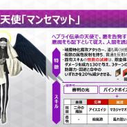 セガゲームス、『D×2 真・女神転生リベレーション』で新悪魔★5「マンセマット」が登場 ストーリー第6章の追加も