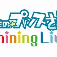 KLabとブロッコリー、『うたの☆プリンスさまっ♪ Shining Live』2nd Anniversaryを記念したテーマソングCDを8月28日に発売!
