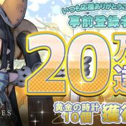 LINE Games、『エグゾスヒーローズ』の事前登録者20万人突破を発表…「黄金の時計」10個のプレゼントが確定
