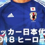 アクロディア、『サッカー日本代表2018 ヒーローズ』の「ヤマダゲーム」での事前登録を開始 「体力ドリンク」100本など豪華アイテムが特典に