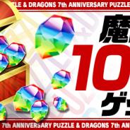 ガンホー、『パズドラ』で「魔法石」×100個を2月19日4時よりプレゼント!