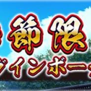 アクアプラス、『うたわれるもの ロストフラグ』で「季節限定ログインボーナス」を開始 ガチャで使用できる「結糸」をGET!