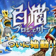 【Google Playランキング(7/21)】コロプラの新作『白猫プロジェクト』がTOP20入り