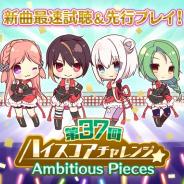 ポニーキャニオン、『Re:ステージ!プリズムステップ』で新曲が先行プレイできる「第37回ハイスコアチャレンジ」を開催!