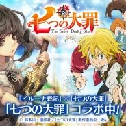 アソビモ、『イルーナ戦記』TVアニメ「七つの大罪」とのコラボイベント開催 メリオダスやエリザベスになれるアバターも販売