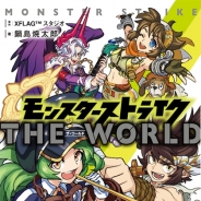 ミクシィ、『モンスト』初のライトノベル「モンスターストライク ザ・ワールド」が発売!