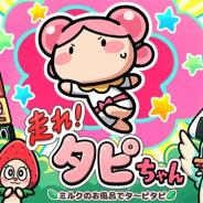 チップチューン、ゲームブランドhipopoの新作iOS向けランゲーム『走れ!タピちゃん ミルクのお風呂でタ~ピタピ』を配信開始!