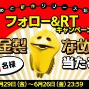 ビーワークス、なめこ新作アプリWリリース記念キャンペーン「なめこを枯らすな!」を開催! 純金製なめこが当たる