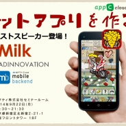 カイト、アプリ開発者向け無料セミナー「ヒットアプリはこうして生まれる!」を開催…ニフティ、アドイノベーション、ミルクが登壇