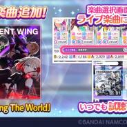 バンナム、『シャニマス』で「ストレイライト」の新曲「Transcending The World」をゲーム内に追加!
