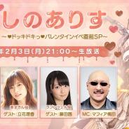 ポケラボとスクエニ、『シノアリス』公式生放送を2月3日に配信 バレンタインイベントやリアルガチャの最新情報も
