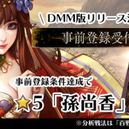 WeGames Japan、『大三国志』のPC版の事前登録を「DMM GAMES」で開催 スマホ版とのデータ連携も可能
