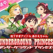 hautecouture、『UNDERGROUND PRINCESS』の事前登録を「GREE」で開始…「地下すぎアイドル あかえちゃん」題材のカードゲーム