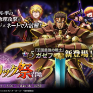 Trys、『MASS FOR THE DEAD』でガゼフ新登場の限定召喚「ナザリック祭」を31日より開催! 10連無料の実施も