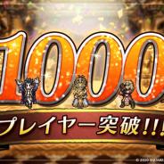 スクエニ、『オクトパストラベラー 大陸の覇者』のプレイヤー数が1000万人を突破! 「ルビー88個」と「銀導石100個」をプレゼント