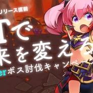 Aiming、『トライリンク 光の女神と七魔獣』にて事前登録キャンペーン「RTで未来を変えろ!Twitterボス討伐キャンペーン!」を開始