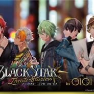 Donuts、『ブラックスター -Theater Starless-』×マルイ3店舗のコラボイベントを7月23日より順次開催決定!
