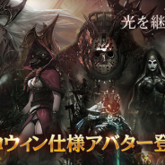 GAMEVIL COM2US Japan、『光を継ぐ者』で新サーバント「茨の女王・ブラヴァツキー」追加を含む大型アプデ実施! 新コンテンツ「WORLD RAID」も