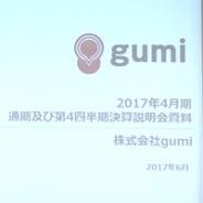 【決算説明会】gumi國光社長、「VR/AR市場で中心の近くに躍り出ることができた」 と成果を強調 自社開発のVR MMORPGのリリースは2018年を予定