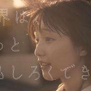Cygames、9月10日よりコーポレートCM「世界は、 もっとおもしろくできる。 」篇を放送 山田愛奈さんが出演