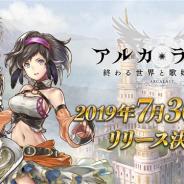 フジゲームス、『アルカ・ラスト 終わる世界と歌姫の果実』のリリース日が7月30日に決定! 事前登録者数は10万人を突破