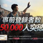 NetEase、『Lifeafter(ライフアフター)』の事前登録者数が15万人を突破! 「包帯×5」のプレゼントが確定
