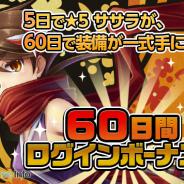 GMOゲームポット、『姫王と最後の騎士団』で★5ユニット「くノ一 ササラ」が手に入るログインボーナスを開始 新イベントやガチャも要チェック