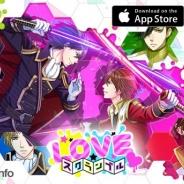 ボルテージ、同社初のパズルアクションゲーム『LOVE☆スクランブル』のiOS版を配信開始 恋愛ドラマアプリから総勢24人のイケメンが登場!