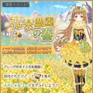 EXNOA、『Alice Closet』で探索イベント「花茶農園の春」を開催! イベント報酬は蜂をモチーフにした「ビーマスタード」