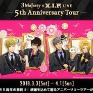 コーエーテクモ、『ときめきレストラン☆☆☆』スペシャルライブイベント「3 Majesty × X.I.P. LIVE -5th Anniversary Tour-」のメインビジュアル公開