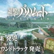 Cygames、TVアニメ「神撃のバハムート GENESIS」の設定資料集とオリジナル・サウンドトラックを発売開始!