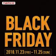 バンダイナムコアミューズメント、直営アミューズメント施設「namco」で「ナムコブラックフライデー」を11月23日~25日に開催
