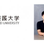 ディライトワークスが大阪成蹊大学と連携協定を締結へ クリエイティブオフィサーの塩川洋介氏は同大学の芸術学部の客員教授に就任