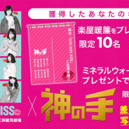 ブランジスタゲーム、『神の手』でAKB48 チーム8単独舞台「KISS KISS KISS」コラボを7月6日20時よりスタート!